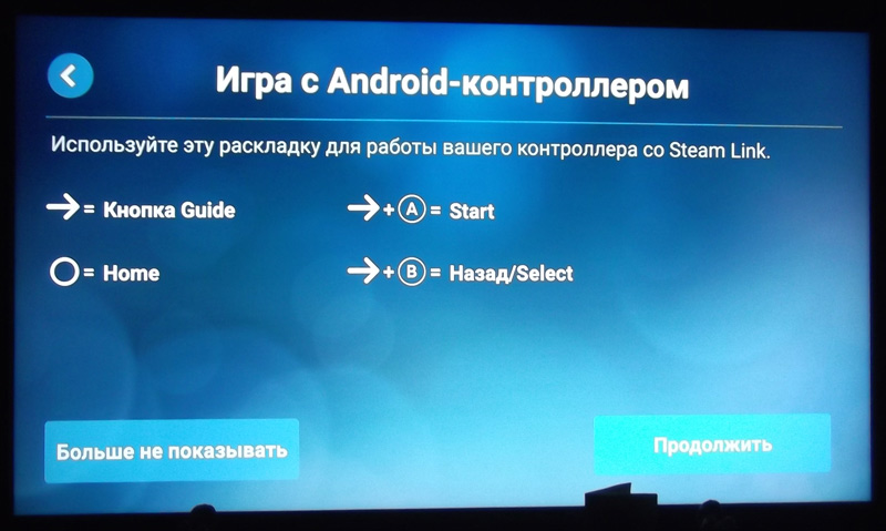 Steam Link комбинации для Android геймпада: start, guide, home, select
